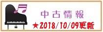 中古情報テンプレ1009