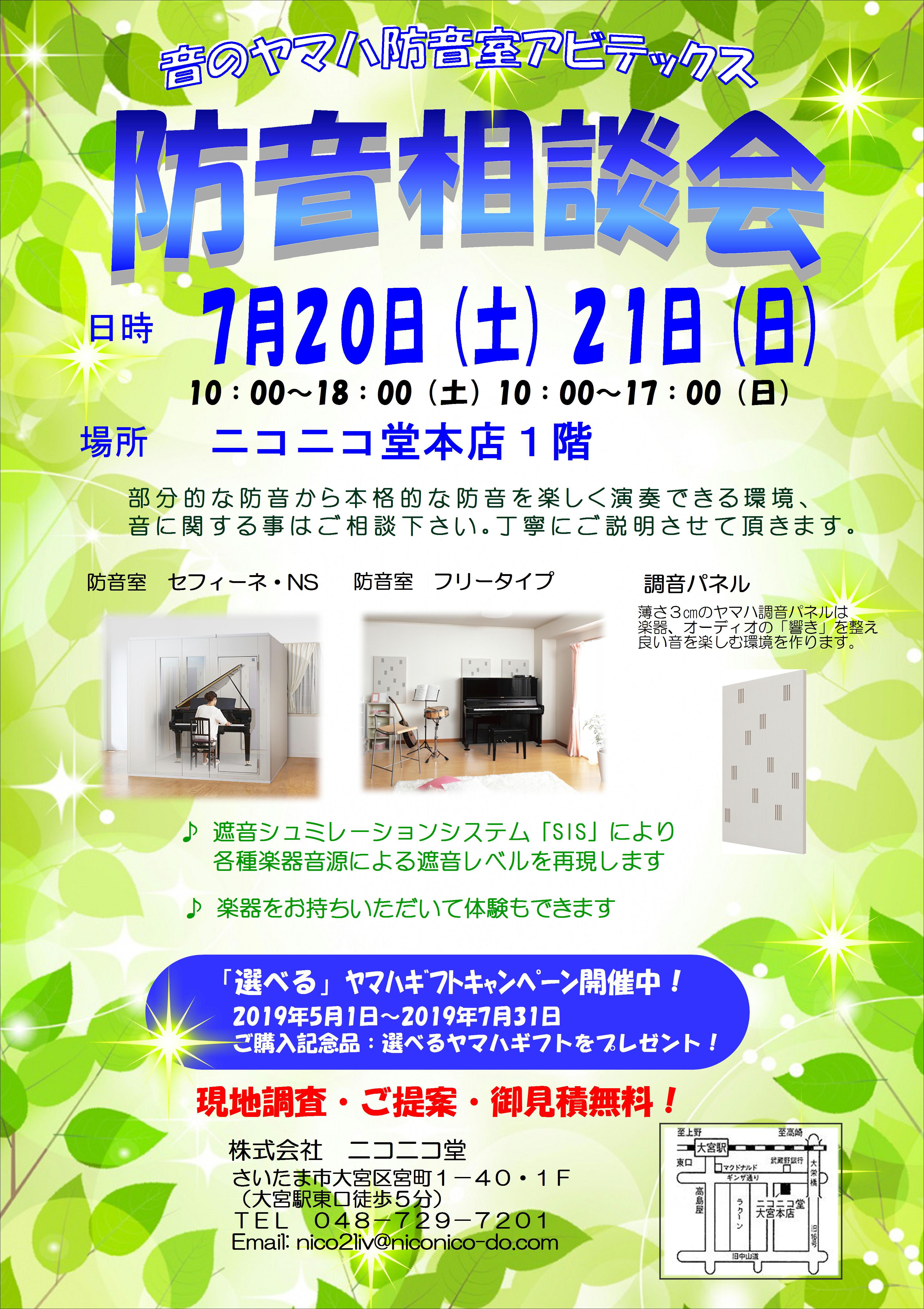 令和元年7月20・21防音相談会_01