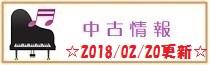 中古情報テンプレ0220