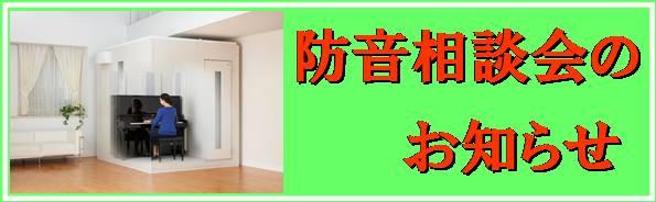 防音相談会のお知らせ3