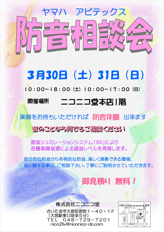 2019年3月30・31日防音相談会_01